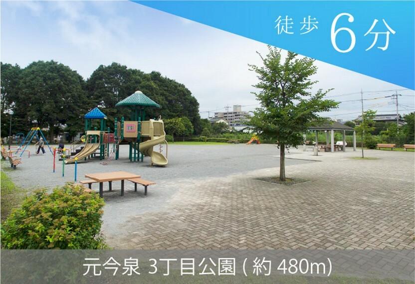 公園 豊富な遊具で遊べる公園
