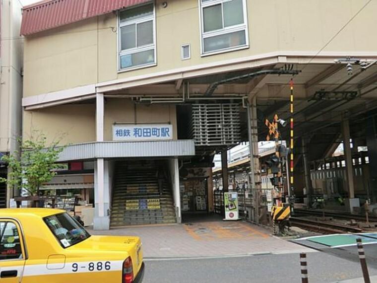 相模鉄道和田町駅 徒歩13分(約1040m)