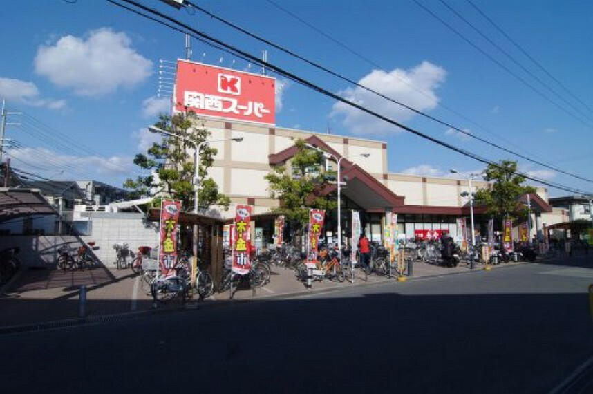 スーパー 【スーパー】関西スーパーマーケット鴻池店まで555m