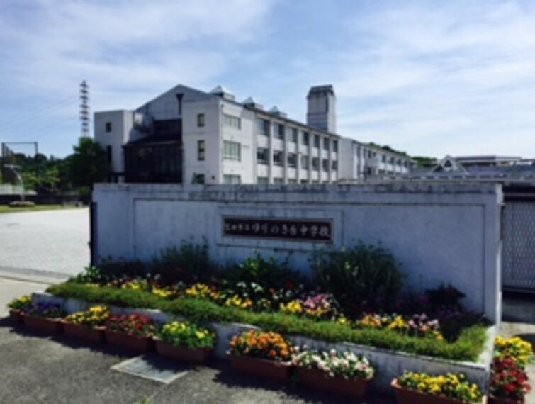 中学校 【中学校】三田市立ゆりのき台中学校まで3773m