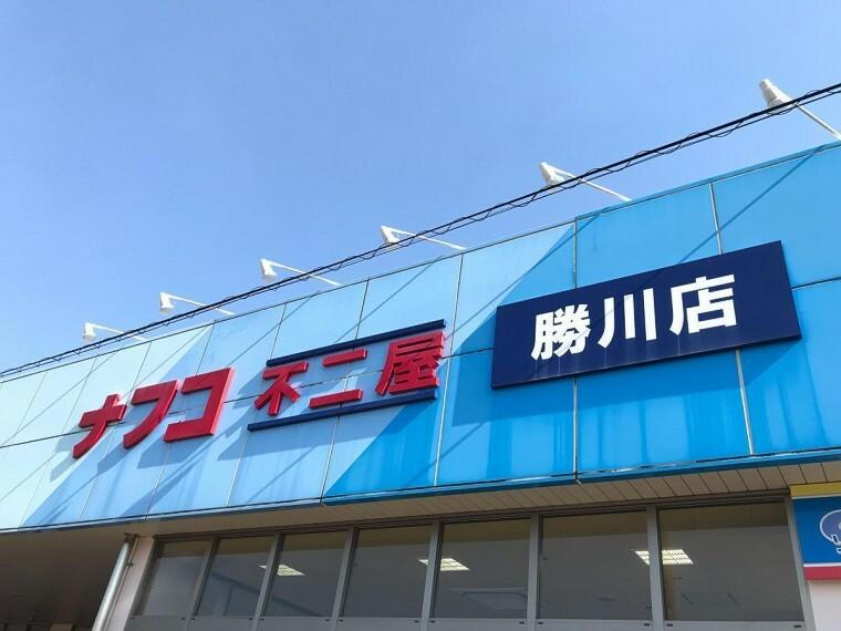スーパー ナフコ不二屋勝川店