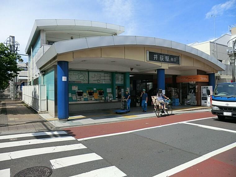 西武新宿線「井荻」駅