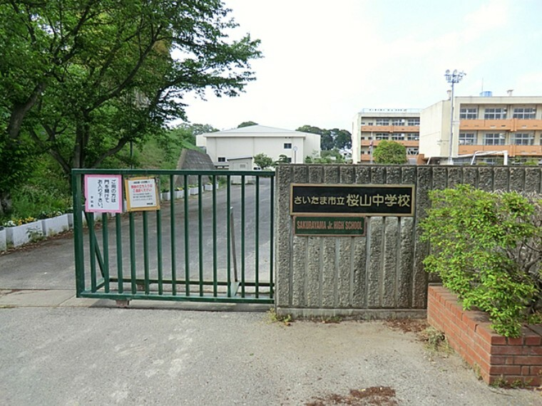中学校 さいたま市立桜山中学校