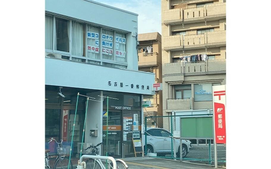 名古屋一番郵便局