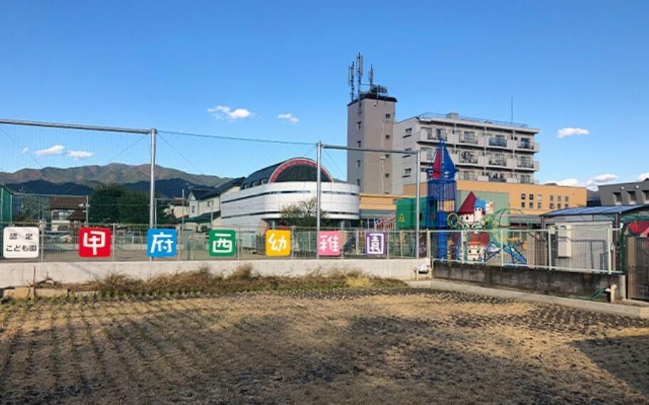甲府西幼稚園