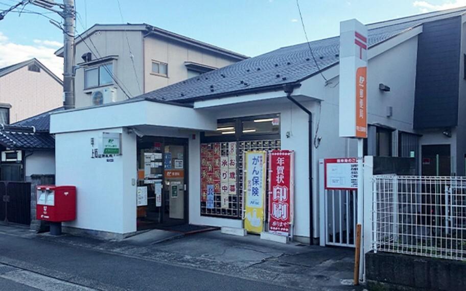 上石田郵便局