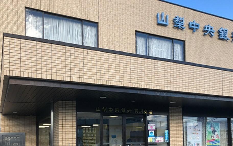 山梨中央銀行 貢川支店