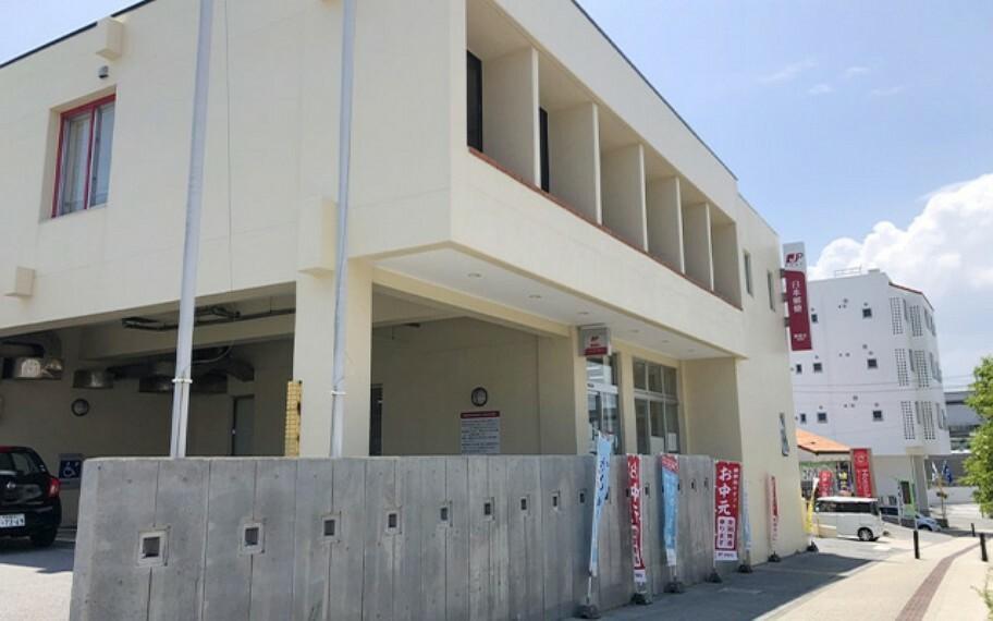 首里北郵便局