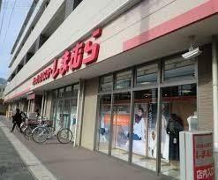 ショッピングセンター ファッションセンターしまむら天神店 徒歩10分。