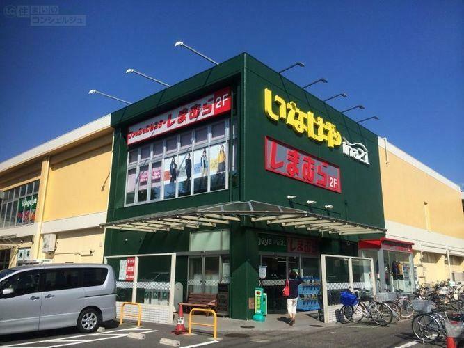 スーパー いなげやina21小平天神店 徒歩10分。