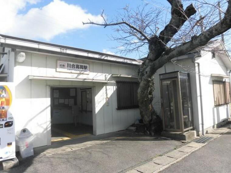 【近隣写真】 近鉄大阪線川合高岡駅まで約1900m(車で4分)毎日の通勤、通学の送り迎えも負担にならない距離。運動不足を感じたら、歩いていくのも良いですね。