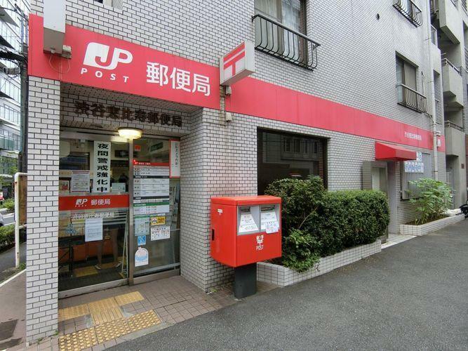 郵便局 渋谷恵比寿郵便局 徒歩1分。