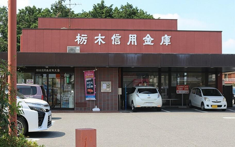 銀行 栃木信用金庫 東支店