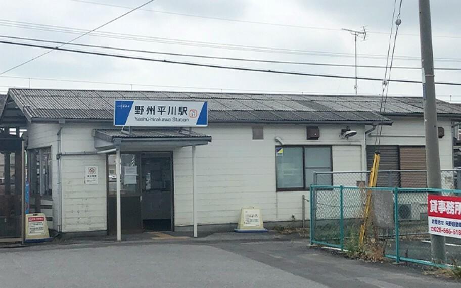 野州平川駅