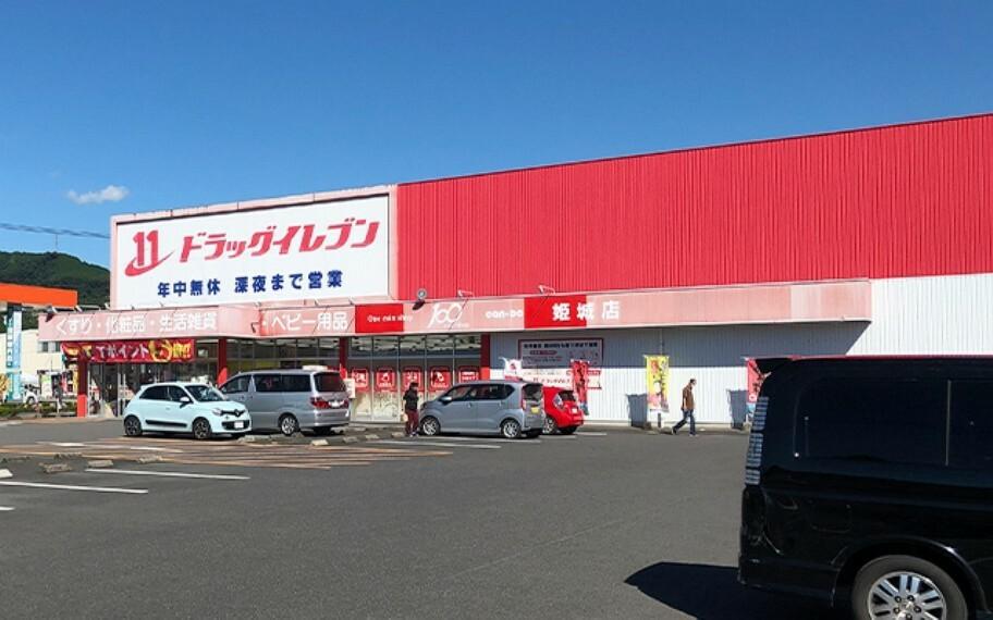ドラッグストア ドラッグイレブン姫城店