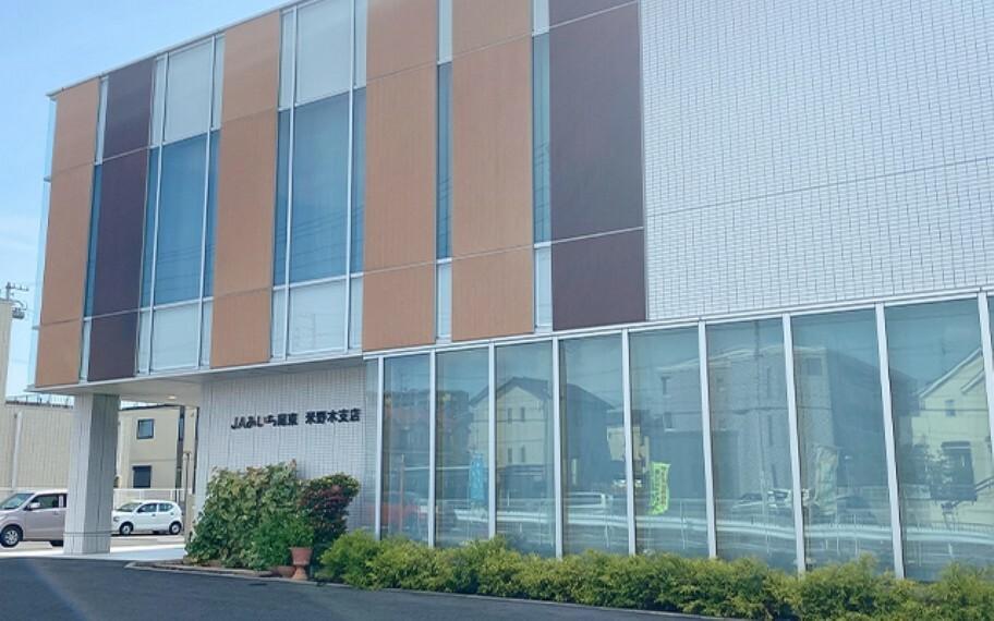 銀行 JAあいち尾東米野木支店