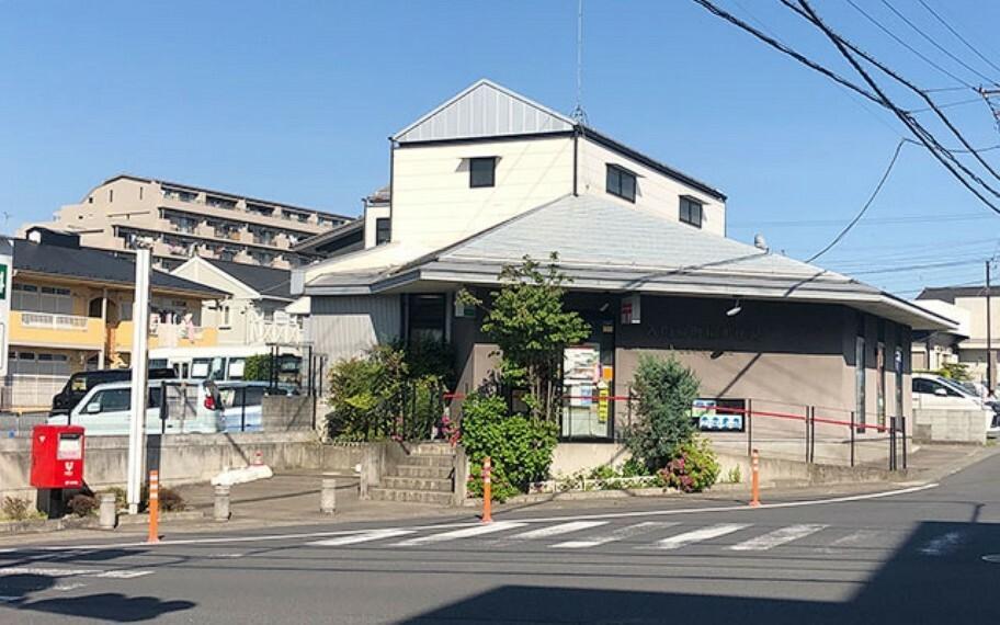 郵便局 入間扇町屋郵便局