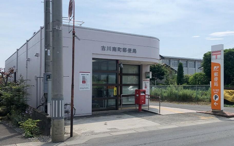 古川南町郵便局