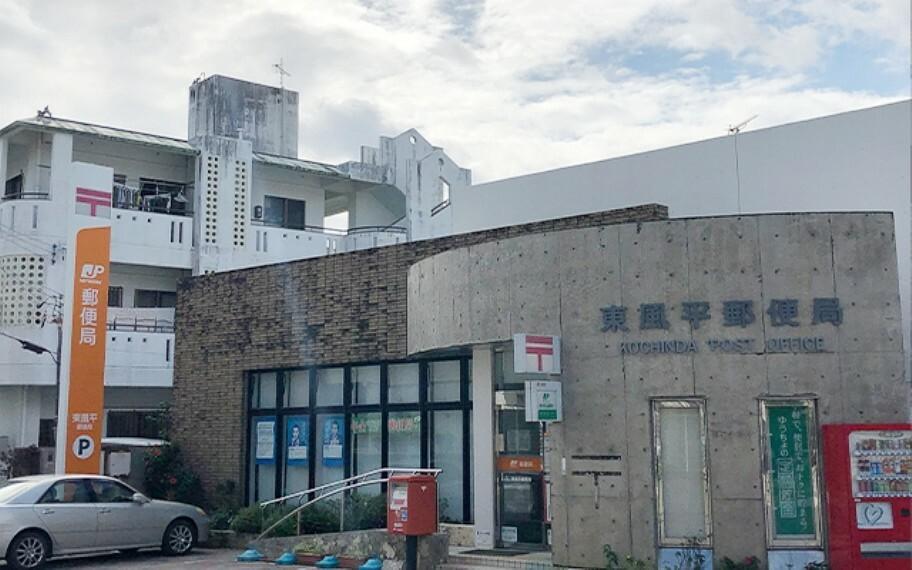 郵便局 東風平郵便局