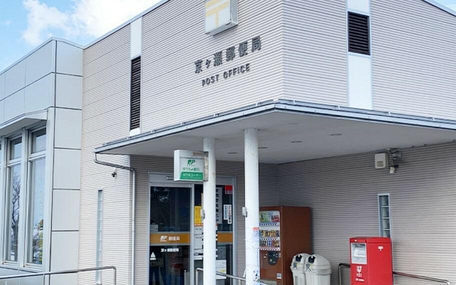 京ヶ瀬郵便局