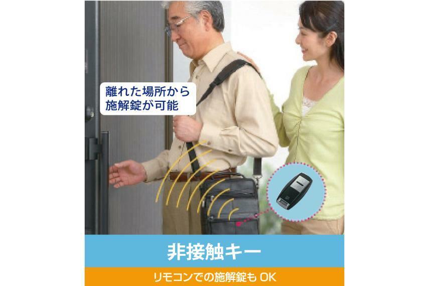 離れた場所から非接触キーで施錠・解錠が可能