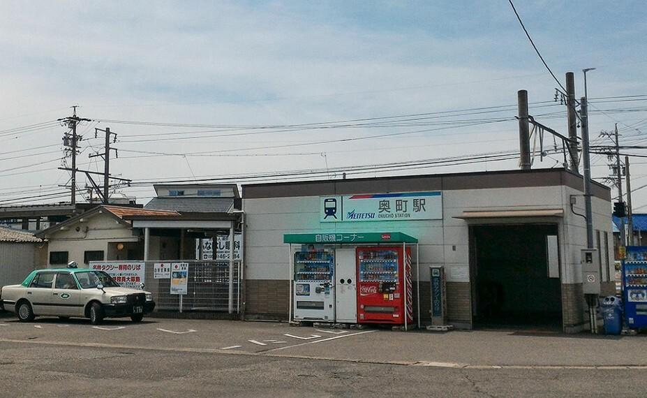 名鉄尾西線「奥町」駅まで約1650m