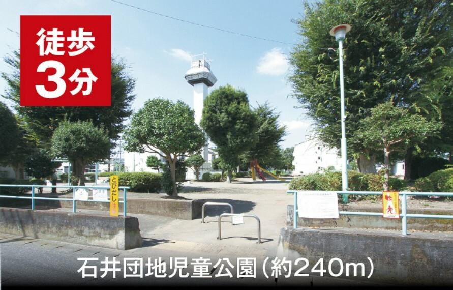 公園 (徒歩3分)。近いから歩いて行ける児童公園。遊具があるので小さなお子様にも人気です。