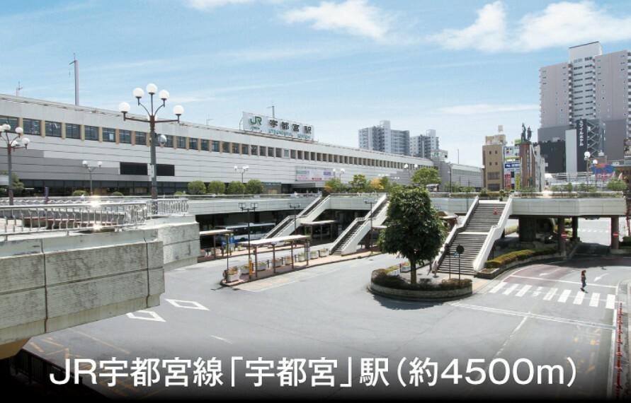 (車で14分)。新幹線も利用できる、北関東最大のターミナル駅です。