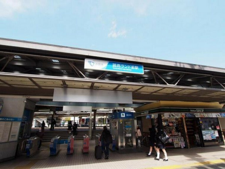 読売ランド前駅まで約2120m