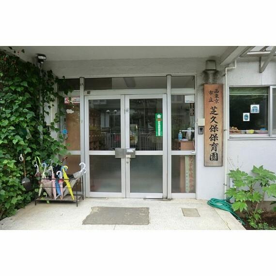 幼稚園・保育園 西東京市立芝久保保育園
