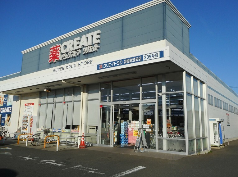ドラッグストア クリエイトエス・ディー南浅田店