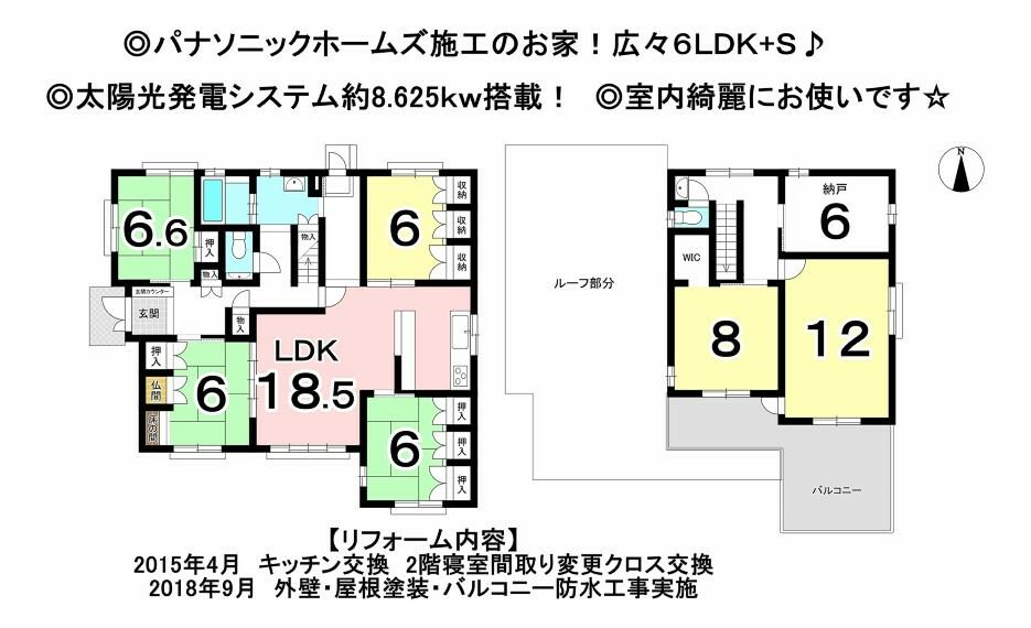 間取り図  パナソニックホームズ施工のお家!広々6LDK+S 太陽光発電システム搭載物件!室内綺麗にお使いです