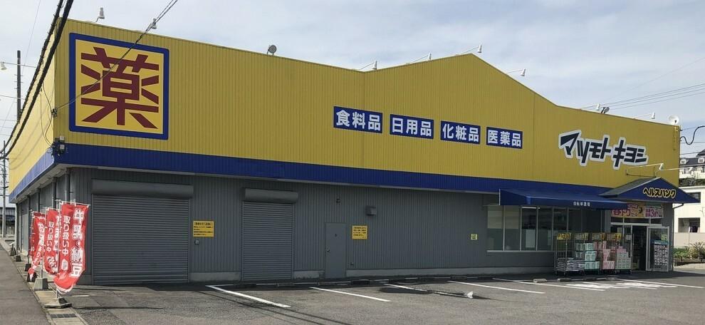 ドラッグストア マツモトキヨシ 小松寺店