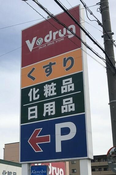 ドラッグストア V・drug 味岡店