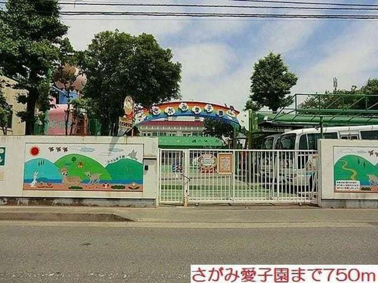 幼稚園・保育園 さがみ愛子園