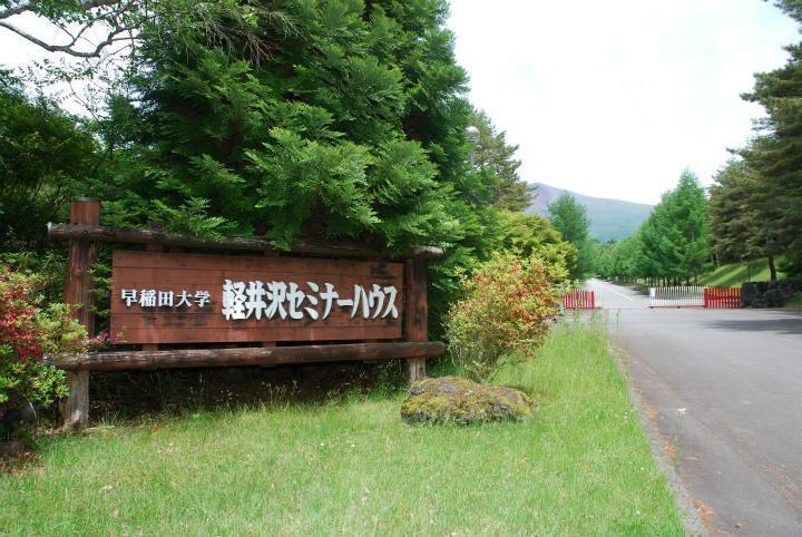 早稲田大学セミナーハウス