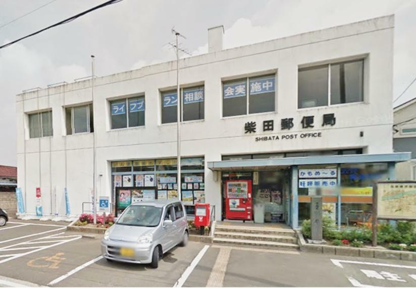 郵便局 柴田郵便局