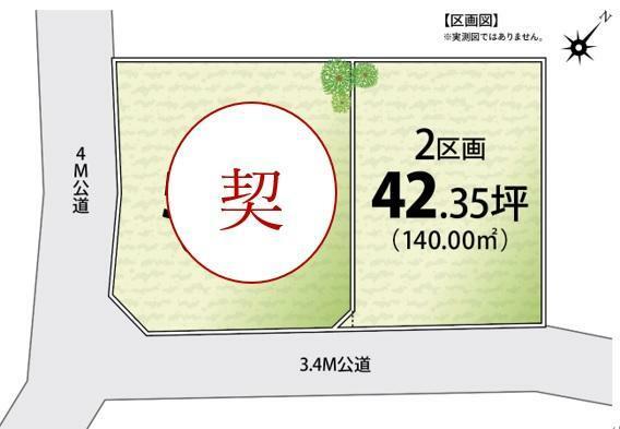 区画図 南西側幅員約4m公道×南東側幅員約3.4m公道に接道している角地です。隅切り持分0.25mあり