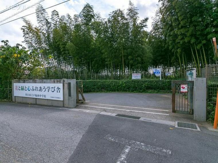 中学校 川口市立戸塚西中学校