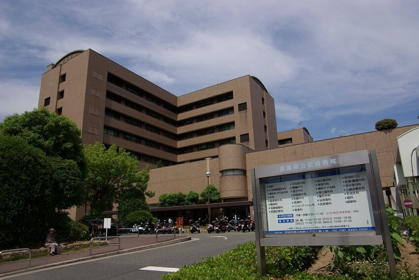 病院 【総合病院】兵庫県立尼崎病院まで584m