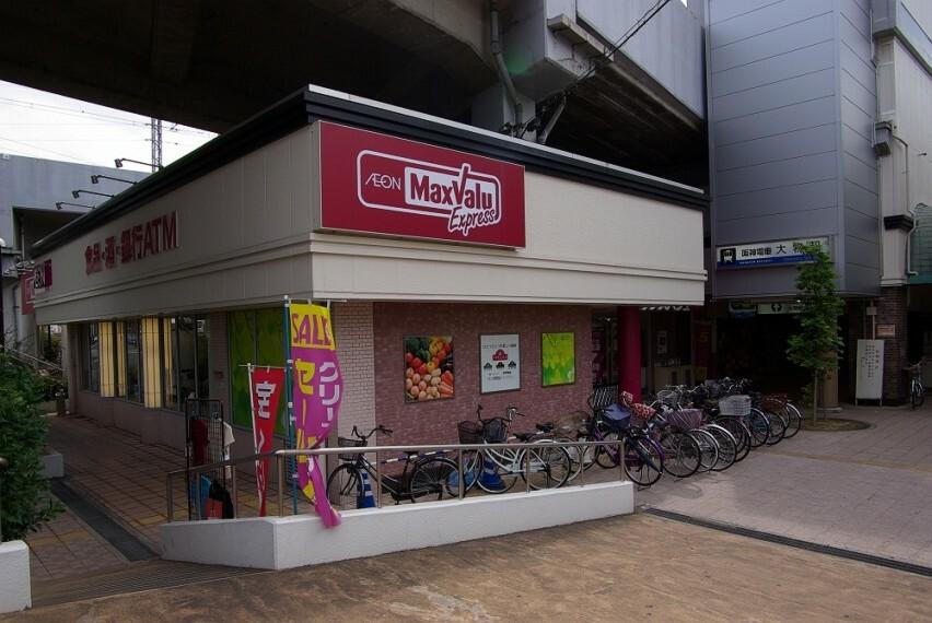 スーパー 【スーパー】マックスバリュ大物店まで831m