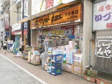 ドラッグストア マツモトキヨシ下井草店 徒歩14分。