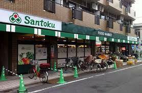 スーパー Santoku下井草店 徒歩16分。