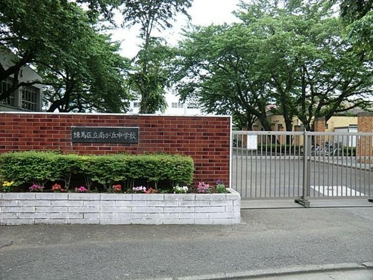 中学校 練馬区立南が丘中学校 徒歩18分。