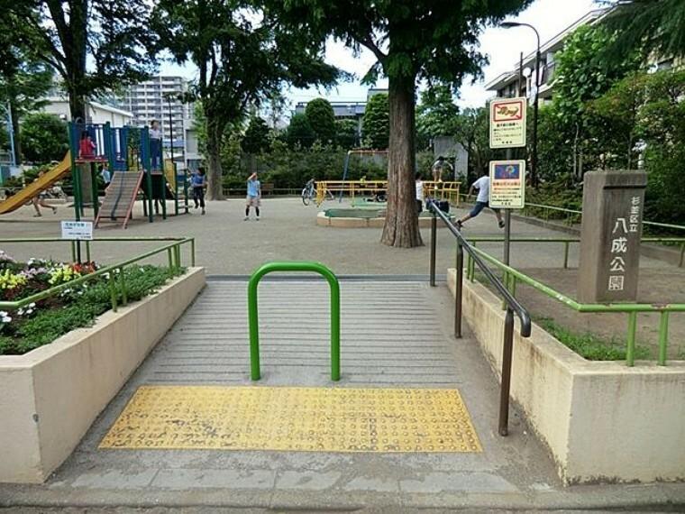 公園 八成公園 徒歩9分。