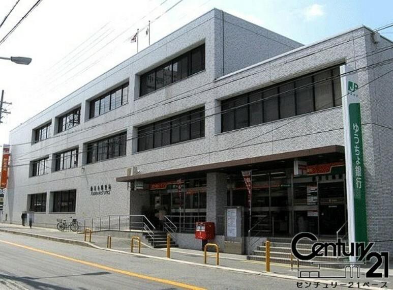 郵便局 藤井寺郵便局
