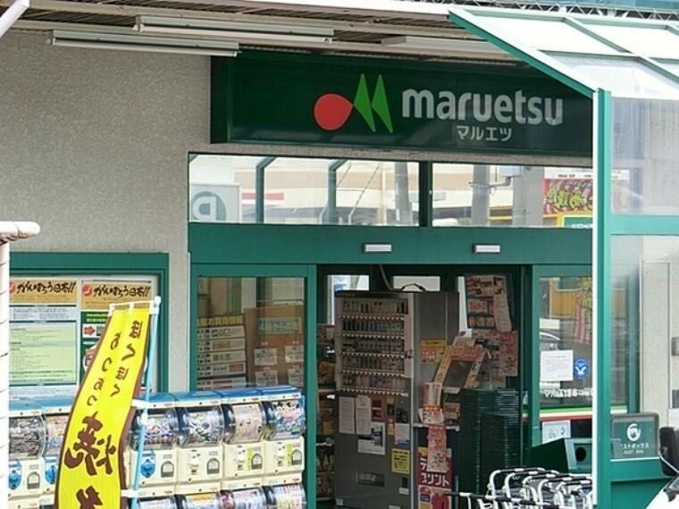 スーパー マルエツ六ツ川店 毎日の食卓を飾る食料品が揃います。毎月1日は1の市を開催。営業時間は朝10時から夜9時まで。