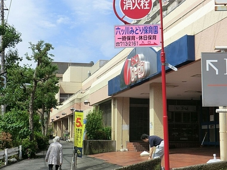 スーパー そうてつローゼン 六ツ川店 一階の食料品はもちろん二階の生活雑貨売り場には100円ショップもあるので便利に使わせてもらっております。