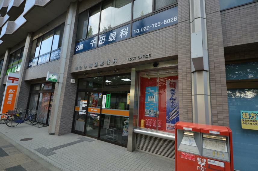 郵便局 仙台木町通郵便局