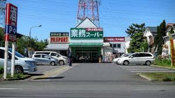 スーパー 【スーパー】業務スーパー 古淵店まで92m